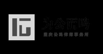 公鸣律师事务所logo